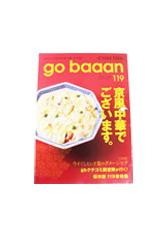 go baaan No.119