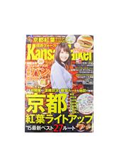 Kansai Walker 2015 No.21
